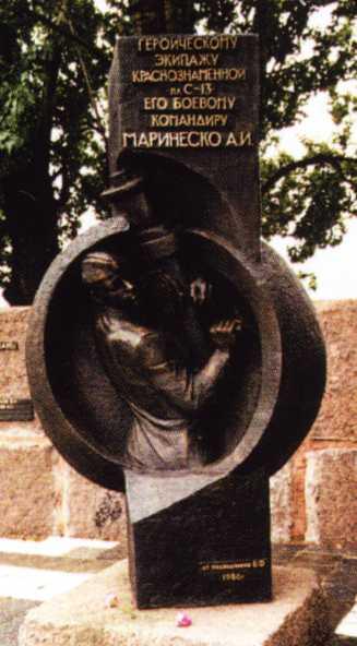 памятник экипажу С-13 и  командиру А.И.Маринеско
