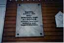 памятная доска в честь изобретателя радио