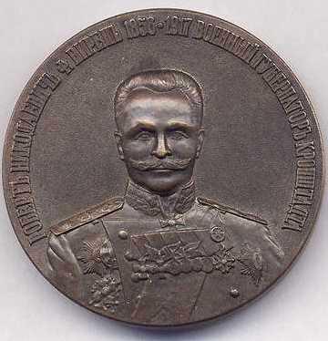 памятная медаль в честь военного губернатора Кронштадта Р.Н.Вирена (1856-1917)