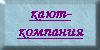 """чат и сообщество """"Балтийские берега"""""""