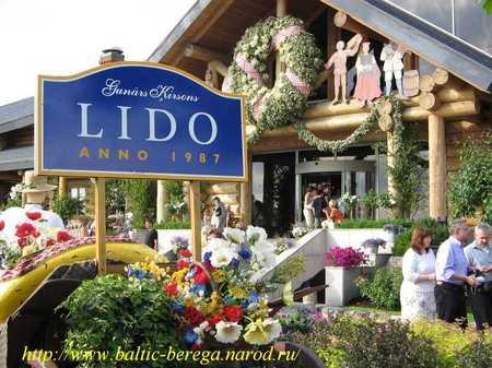 добро пожаловать в Лидо !